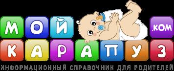 Мой Карапуз - информационный справочник для родителей